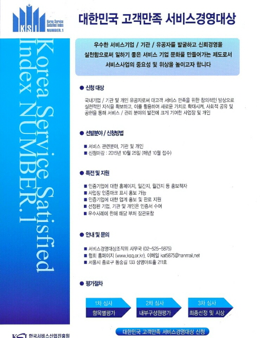 2015 대한민국 고객만족 서비스경영 대상 개최 기사의 사진