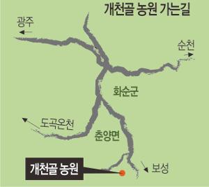 [살기 좋은 명품마을을 가다] (24) 전남 화순군 춘양면 개천마을 기사의 사진