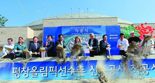 평창올림픽 선수촌 착공… 복합 주거단지로 기사의 사진