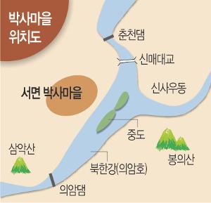 [살기 좋은 명품마을을 가다] (25) 강원 춘천시 서면 박사마을 기사의 사진