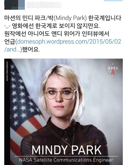 영화 '마션' 한국계 캐릭터 등 인종 세탁에 누리꾼 부글부글 기사의 사진