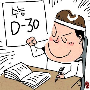 [이기수 기자의 건강쪽지] 한 달 남은 수능… 컨디션 조절 이렇게 기사의 사진