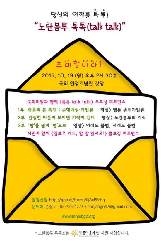 """손배소·가압류는 그만, '노란봉투 톡톡쇼' 19일 국회에서… """" '노란봉투법'에  힘을 실어주세요."""" 기사의 사진"""