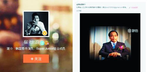 [친절한 쿡기자] 中 온라인에 '조희팔 동영상 수배' 한류스타들 공유하자 '팬 수사대' 제보로 생존 추적 기사의 사진