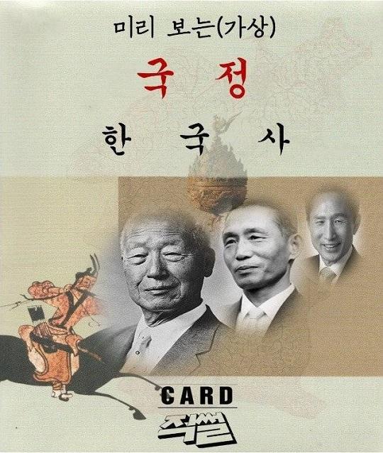"""""""한국, 후소샤 따라하나요?"""" 국정교과서 결정 일본 반응… 한중일 삼국지 기사의 사진"""
