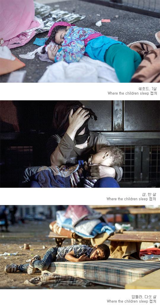 '난민 어린이들은 어디서 잘까' 사진에 눈물이 뚝뚝… 페북지기 초이스 기사의 사진
