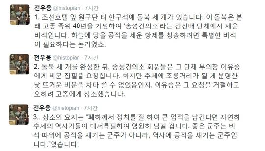"""""""전제군주조차 역사개입 안 했는데"""" 전우용 사이다 트윗… 페북지기 초이스 기사의 사진"""