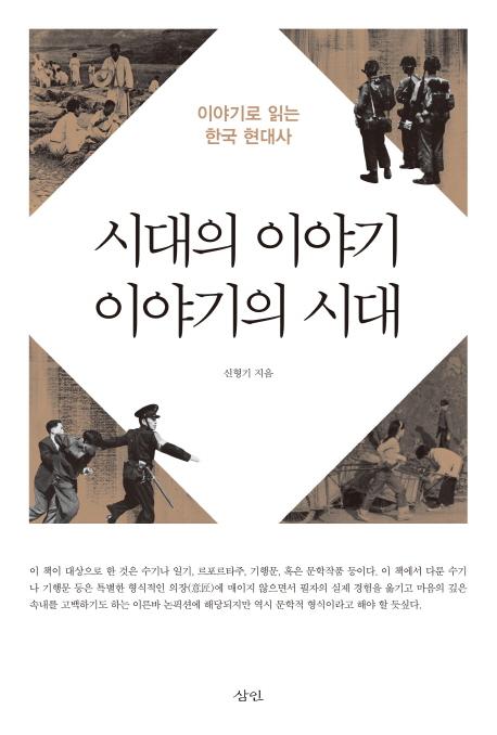[300자 책읽기] 시대의 이야기 이야기의 시대 기사의 사진