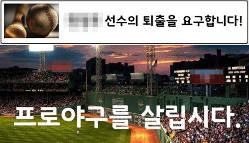 """[친절한 쿡기자] """"퇴출을 요구합니다"""" A선수 사생활 논란… 팬들도 큰 상처 기사의 사진"""