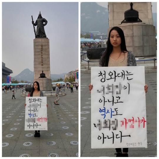 [20대뉴스] 광화문 국정교과서 반대 청순녀 '大논란' 기사의 사진