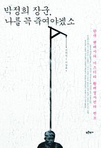 [300자 읽기]  박정희 장군, 나를 꼭 죽여야겠소 기사의 사진