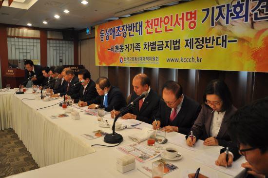 한국교회동성애대책위원회, 동성애 반대 1000만명 서명운동 기사의 사진