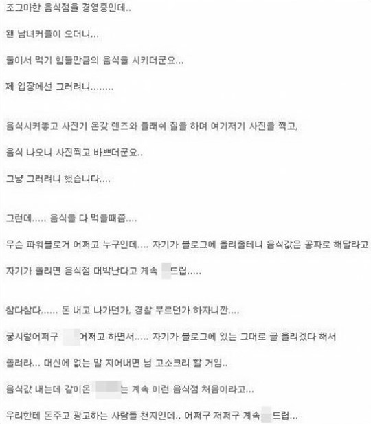 [친절한 쿡기자] 신종 구걸인가? 한 블로거의 야무진 요구 기사의 사진