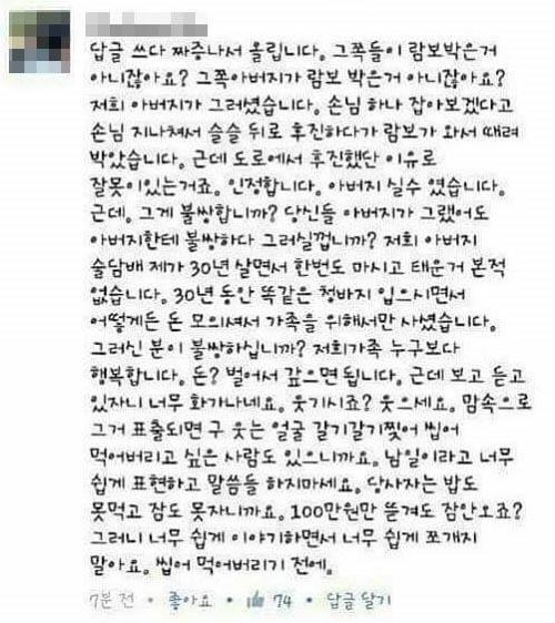 """""""우리가 불쌍하냐!"""" 람보르기니 박은 택시기사 아들 격분 기사의 사진"""