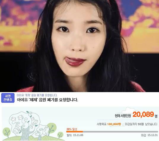 """""""아이유, 아동성애 이용 그만"""" 제제 음원폐기 서명운동까지 기사의 사진"""