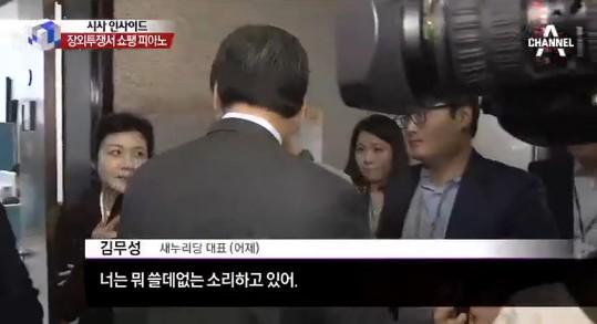 """""""넌 왜 쓸 데 없는 소리를!"""" 김무성, 민감 질문 女기자 구박 기사의 사진"""