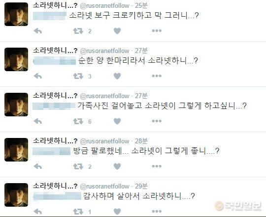 """""""소라넷 하니…?"""" 트위터에 등장한 사이다 계정 응원 봇물 기사의 사진"""