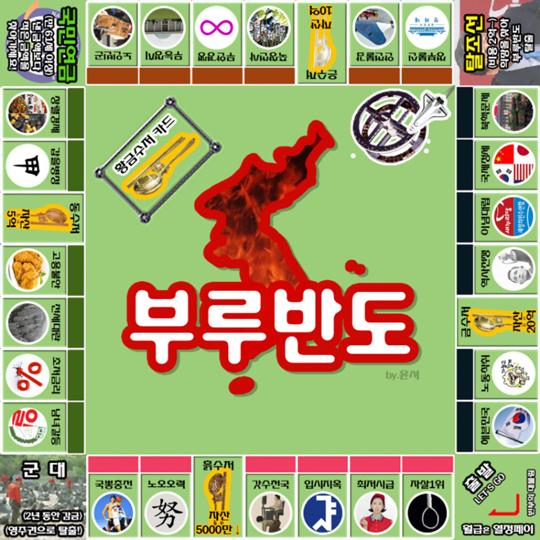 """""""현실반영 어마무시"""" Korea 부루마블 '씁쓸' [20대뉴스] 기사의 사진"""