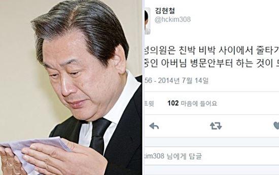 """""""병문안이나 오시지"""" 김현철, 과거 김무성에 쓴소리 기사의 사진"""