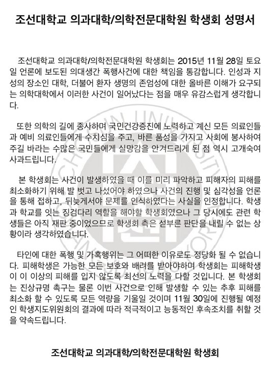 그래서 폭행남 처벌해요? 조선대 의대 뒷북성명 논란 기사의 사진
