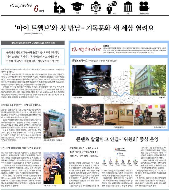 [국민일보 문화사역 '마이 트웰브' 출범] (1) '마이 트웰브'와 첫 만남…기독문화 새 세상 열려요 기사의 사진