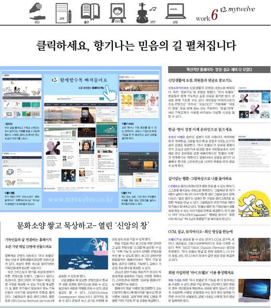 [국민일보 문화사역 '마이 트웰브' 출범] (2) 클릭하세요, 향기나는 믿음의 길 펼쳐집니다 기사의 사진