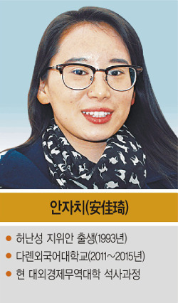 """[G2가 보는 대한민국-중국] """"한국 친구들의 팀워크 부럽다""""…  한국어 전공한 안자치 기사의 사진"""