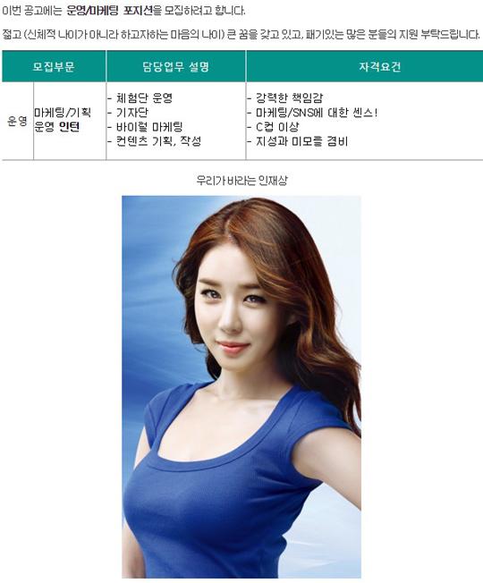 """""""C컵 유인나 같은 미모의 인턴 구함"""" 성차별 채용공고 눈살 기사의 사진"""