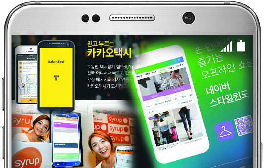 [한국경제 품격을 높여라-네이버]  로드숍 쇼핑도 집에서 기사의 사진