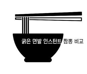 [국민 컨슈머리포트-굵은 면발 인스턴트 짬뽕]  맛의 조화 '불짬뽕' 최종 1위 기사의 사진