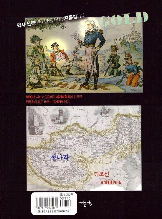 """""""대한제국은 중국대륙에 있었다"""" 국정화 논란 중에 역사바로잡기 박인수 저자의  '대죠션' 출간 충격 기사의 사진"""