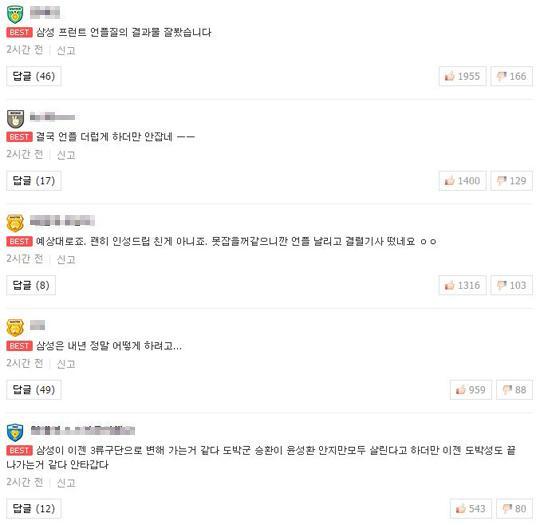 """""""삼성 언플질 잘 봤습니다"""" 나바로 재계약 불발에 팬들 실망 기사의 사진"""