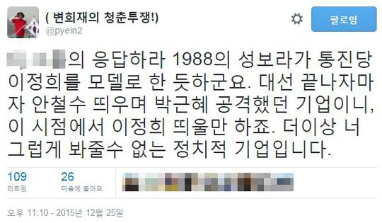 """[친절한 쿡기자] """"응팔 성보라가 통진당 이정희?"""" 변희재 주장 '논란' 기사의 사진"""