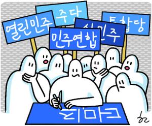 [한마당-박정태] 당명 변천사… 이젠 '더불어민주당' 기사의 사진
