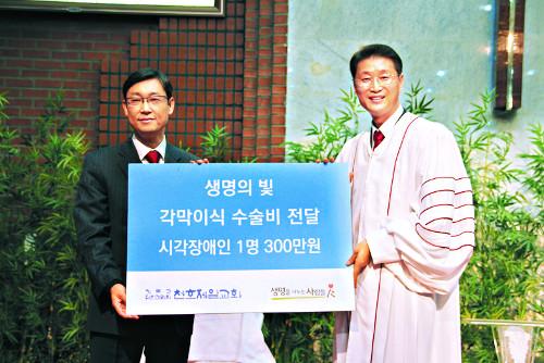 천호제일교회 각막이식 수술비 기부 기사의 사진