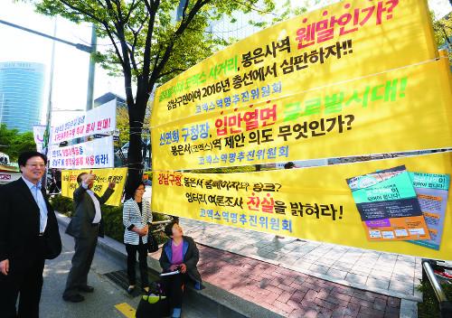 [2015 한국교회 10대 뉴스]  봉은사역명 여론 조작… 종교편향 논란 기사의 사진
