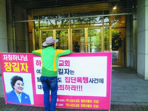 [2015 한국교회 10대 뉴스]  국민일보, '하나님의교회' 등 이단과의 전쟁 기사의 사진