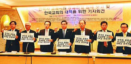 [2015 한국교회 10대 뉴스]  역사교과서 국정화 논란 교단별 입장 갈려 기사의 사진