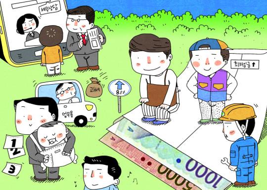 [새해 달라지는 것 (1)] 최저임금 6030원… 아빠 육아휴직 급여 3개월로 확대 기사의 사진
