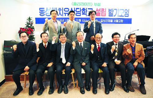 교계, 뜻모아 '동성애 치유상담학교' 세운다 기사의 사진
