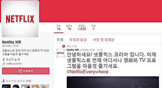 """넷플릭스 """"한국어 트위터 등장? 공식 계정 아니에요!"""" 기사의 사진"""