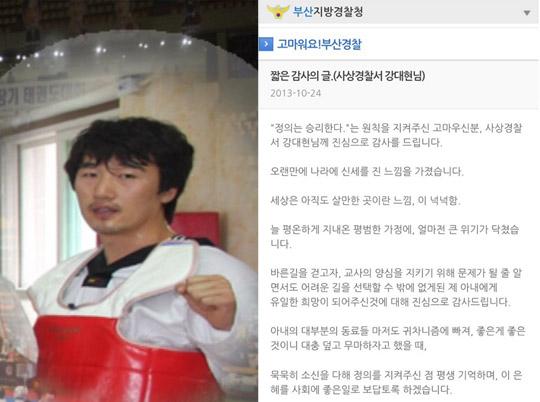 """'무도' 광희 잡은 훈남 형사 감동 과거… """"정의 지켜주셨다"""" 기사의 사진"""