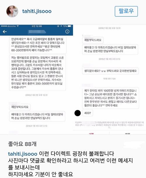 """걸그룹 타히티 지수 """"시간당 400? 스폰서 제안 받아"""" 폭로 기사의 사진"""