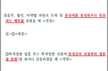동성애 찬성·동조만 해도  목회자 출교처분까지 가능… 기감, 교단 헌법 개정안 최초 공포 기사의 사진