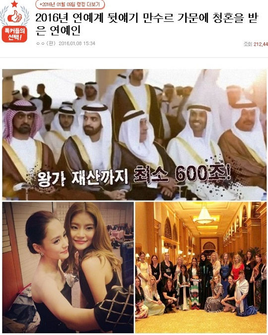 """[친절한 쿡기자] """"韓여가수, 두바이 왕자에게 청혼받다?"""" 기사의 사진"""