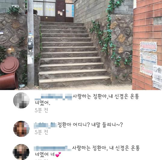 """""""정환아, 내 신경은 온통 너였어"""" 난리난 류준열 인스타 기사의 사진"""