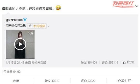 """""""대본도 못 외우냐"""" 中배우 임경신, 쯔위 사과 공개 조롱 기사의 사진"""