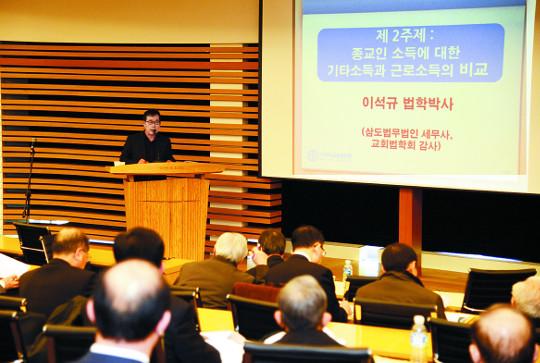 종교인과세 '종교법인법'으로 풀어야… 교회법학회 주최 세미나서 법 제정 주장 기사의 사진