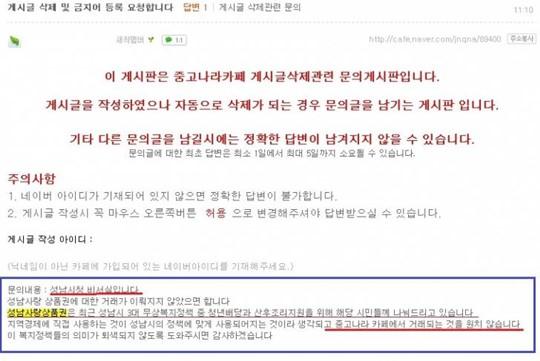 [친절한 쿡기자] 공짜 상품권 현금깡한 20대들… 성남시 복지 근황 기사의 사진
