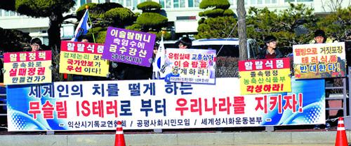 '할랄식품 단지 반대' 특별기도회 1월 28일 세종시서 연다 기사의 사진